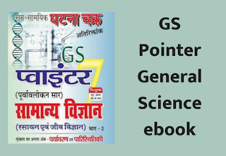 GS Pointer General Science ebook Pdf Download