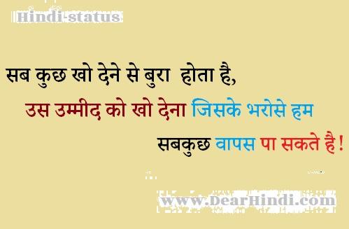 hindi status for whatsapp;whatsapp status;hind status