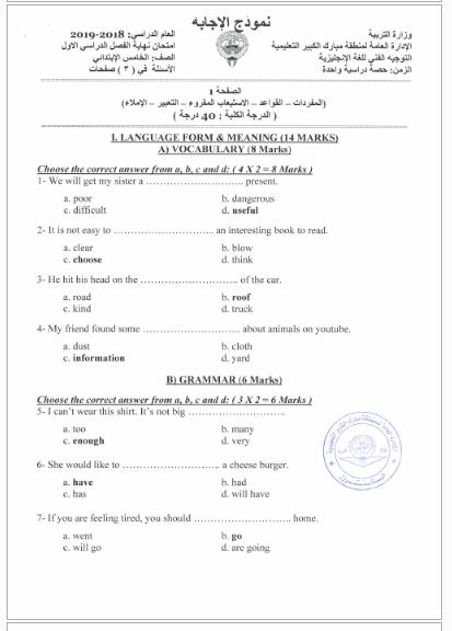 امتحان في اللغة الانجليزية للصف الخامس