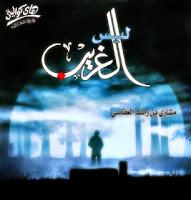 جميع أناشيد ألبومات الشيخ مشارى 9-1-l.jpg