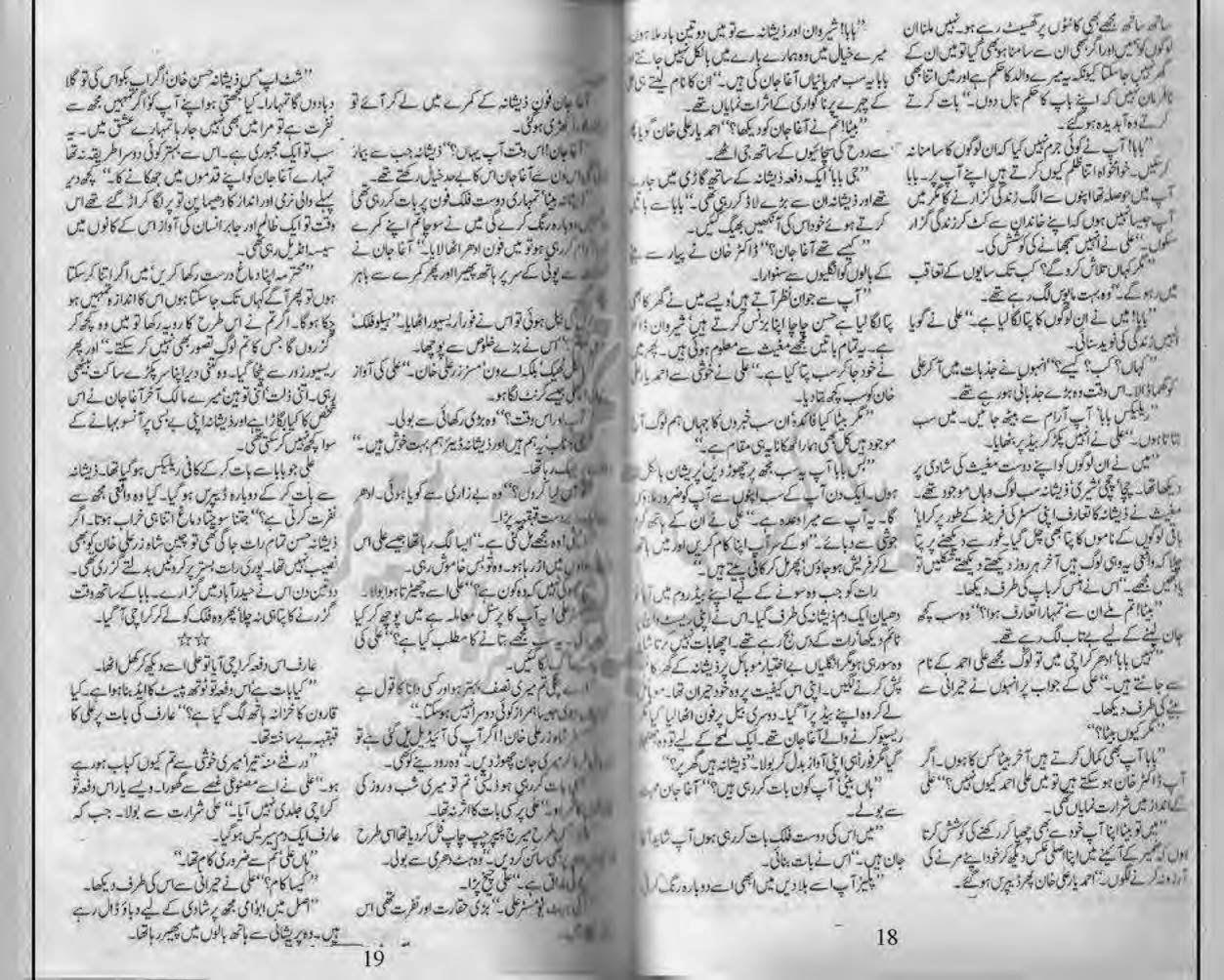 Free Urdu Digests Dil Key Gulshan Se Mohabbat Key Kanwal