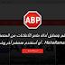 منع إضافة مانع الأعلانات AdBlock من اخفاء الأعلانات بشكل جديد | Anti AdBlocker for blogger