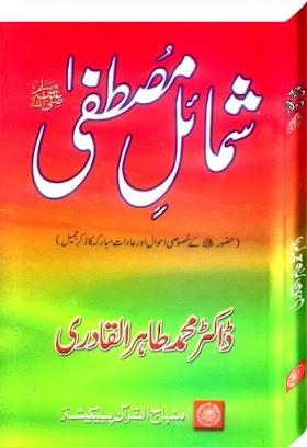 Shamail Mustafa Urdu Islamic Book by Dr Tahir ul Qadri
