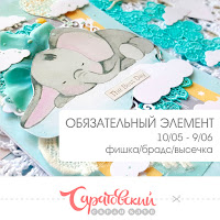 http://saratovscrap.blogspot.ru/2017/05/23.html