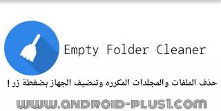Empty Folder Cleaner افضل تطبيق لمسح الملفات والمجلدات المكرره وتنضيف الذاكره لاجهزة الاندرويد