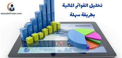 تحليل القوائم المالية بطريقة سهلة | وظائف ناو