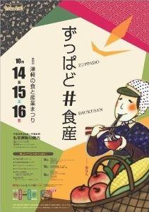 Tsugaru Food & Industry Festival 2016 poster 平成28年 津軽の食と産業まつり 弘前市 ポスター Tsugaru Shoku to Sangyou Matsuri Hirosaki City