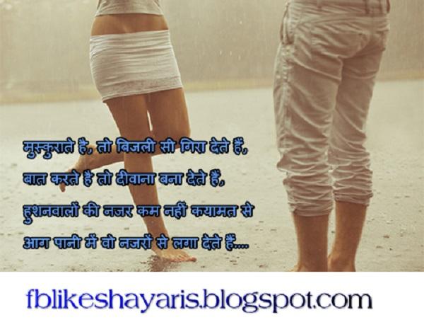 MUSHAKURATE HE, TO BIJALI GIRA DETE HE  - Romantic Shayari