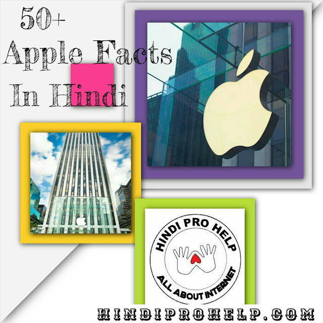 Amazing Apple Inc Facts In Hindi