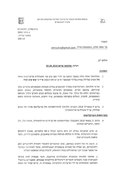 בירור תלונה מוצדקת נגד פרקליטות מחוז תל אביב על פגיעה בפרטיות