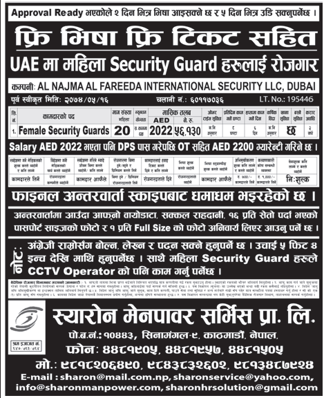 FREE VISA FREE TICKET JOBS IN DUBAI FOR NEPALI, SALARY RS 56,130