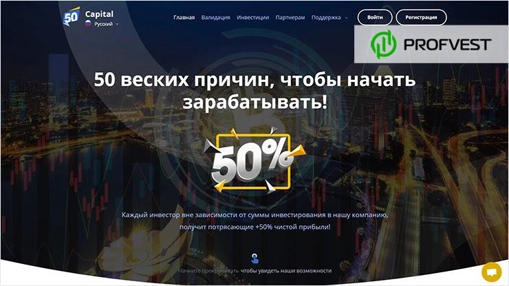 50 Capital обзор и отзывы HYIP-проекта
