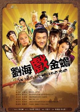 Lưu Hải Đấu Kim Thiềm - VTV2 (2020)