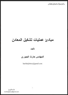 كتاب مبادئ عمليات تشكيل المعادن pdf، كتب عن المعادن والصخورة وتشكيلها، أونلاين باللغة العربية مجانا