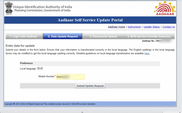 Online mobile number registration in Aadhar card