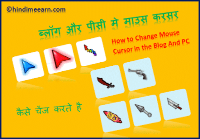 How to change mouse cursor in blogger