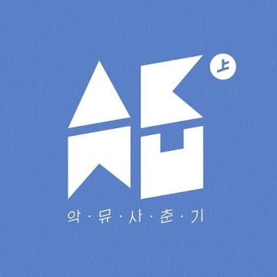 Akdong Musician  Around