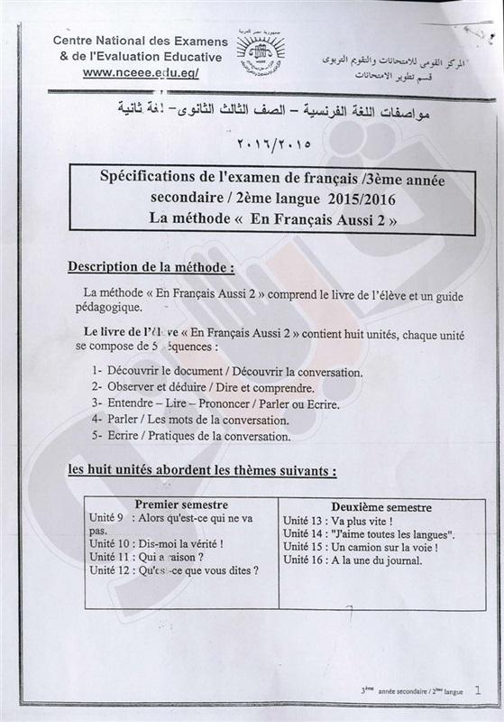 مواصفات الوزارة لامتحان اللغة الفرنسية للثانوية العامة 2016 334