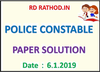 POLICE CONSTABLE EXAM PAPER SOLUTION By RD RATHOD // DATE - 6.1.2019