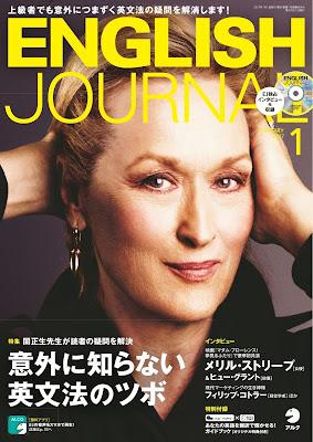 [雑誌] ENGLISH JOURNAL 2017年01月号 Raw Download