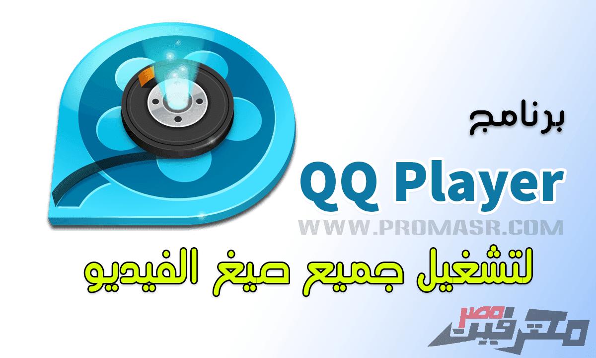 برنامج Qq Player أحدث إصدار لتشغيل الفيديو والصوت للكمبيوتر