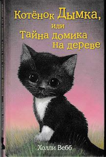 """Холли Вебб """"Котёнок Дымка, или тайна домика на дереве""""."""