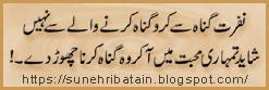 anmol sunehri batain aqwal e zareen facebook