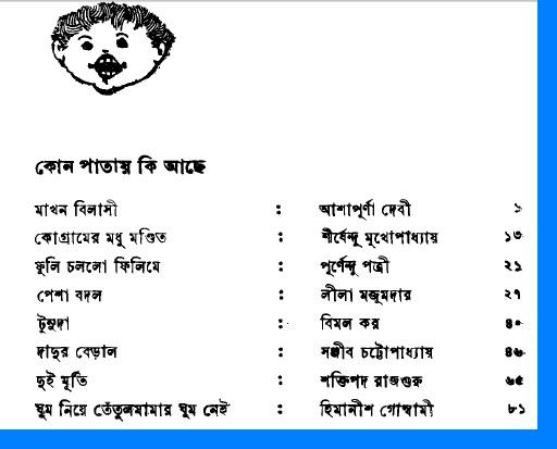 Bangla Mojar Golpo Book