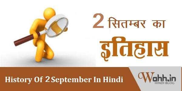 2-September-Aaj-Ka-itihaas-History