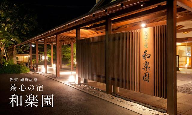 茶心之宿和樂園 Chagokoro no Yado Warakuen