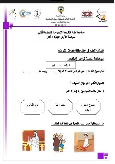 مراجعة التربية الاسلامية الوحدة الأولى للصف الثاني