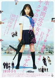 Nonton Sailor Suit and Machine Gun: Graduation (2016)