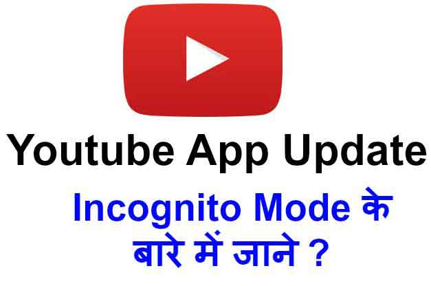 Youtube App Update Incognito Mode Kya Hai