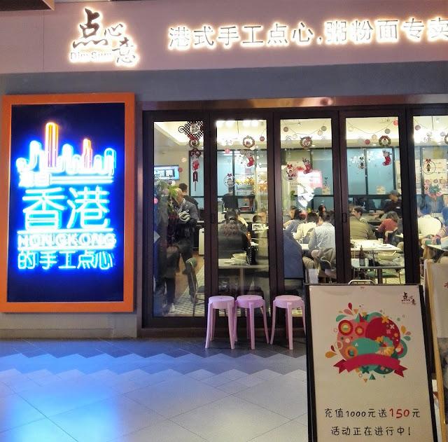 香港料理店 点心意