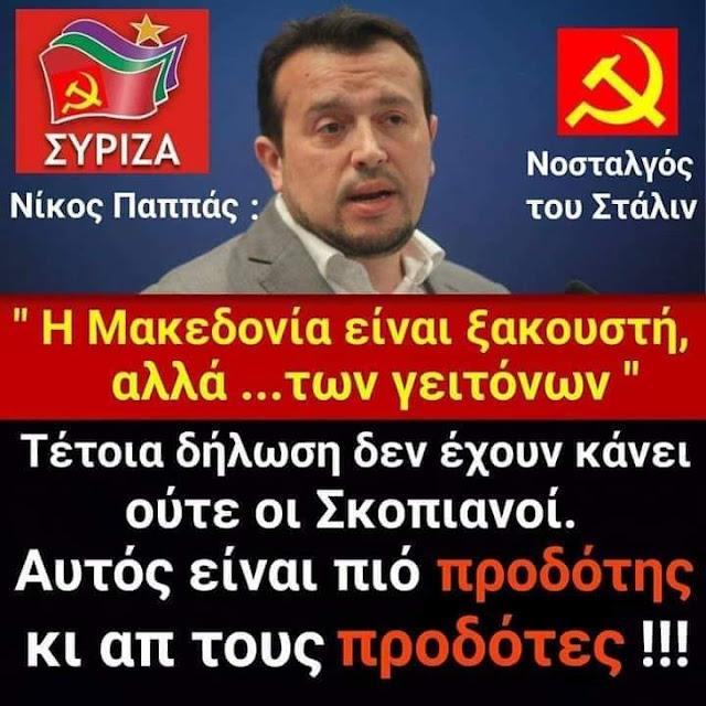 Μας εξαπατήσατε, αλήτες - Τα «κόλπα» Ζάεφ με το Σύνταγμα και ο όρος «Μακεδόνας-Μακεδονικός»