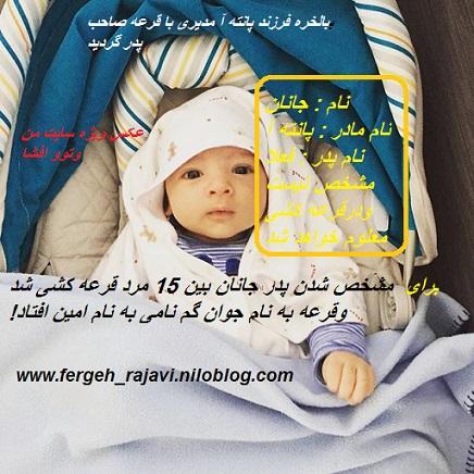 نوزاد پانته آ مدیری | ساتور