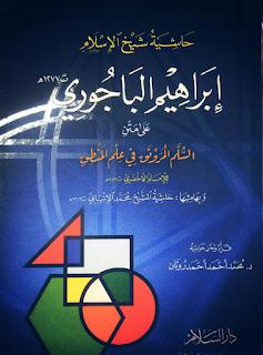 Kitab Mantiq Karya Syaikh Ibrahim al-Bajuri