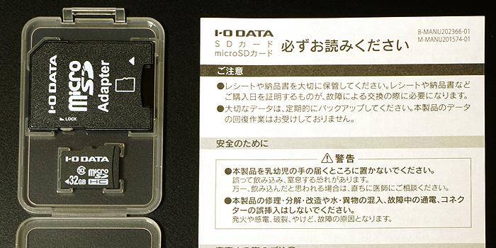 EX-MSDC10/32Gの内容物