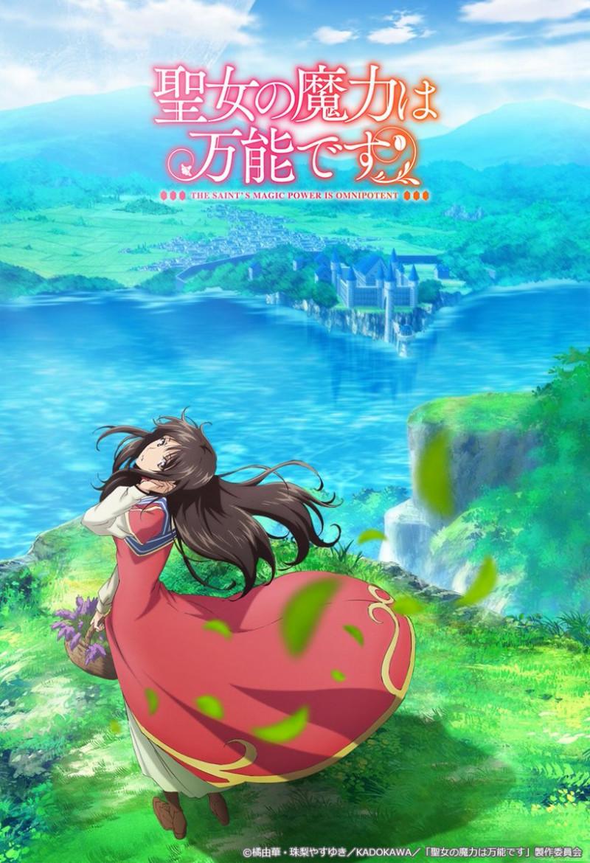 Chuyển Sinh Rồi Trở Thành Thánh - Seijo no Maryoku wa Bannō Desu (2021)