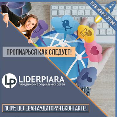 LiderPiara
