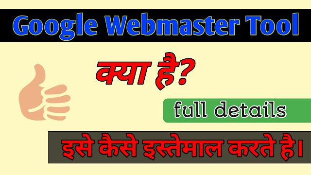 Google Webmaster Tool kya hai ? google webmaster tools | webmaster tools | google webmaster