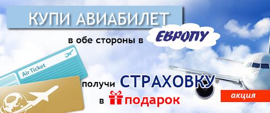 Акции на продажу авиабилетов