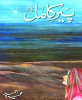 peer e kamil, peer e kamil novel,  umaira ahmed, peer e kamil drama, umaira ahmed novels, urdu novels, urdu novels online, best urdu novels