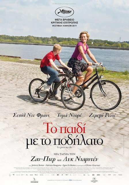 Αποτέλεσμα εικόνας για Το παιδί με το ποδήλατο/Le gamin au vélo(2011)των Ζαν-Πιέρ και Λικ Νταρντέν