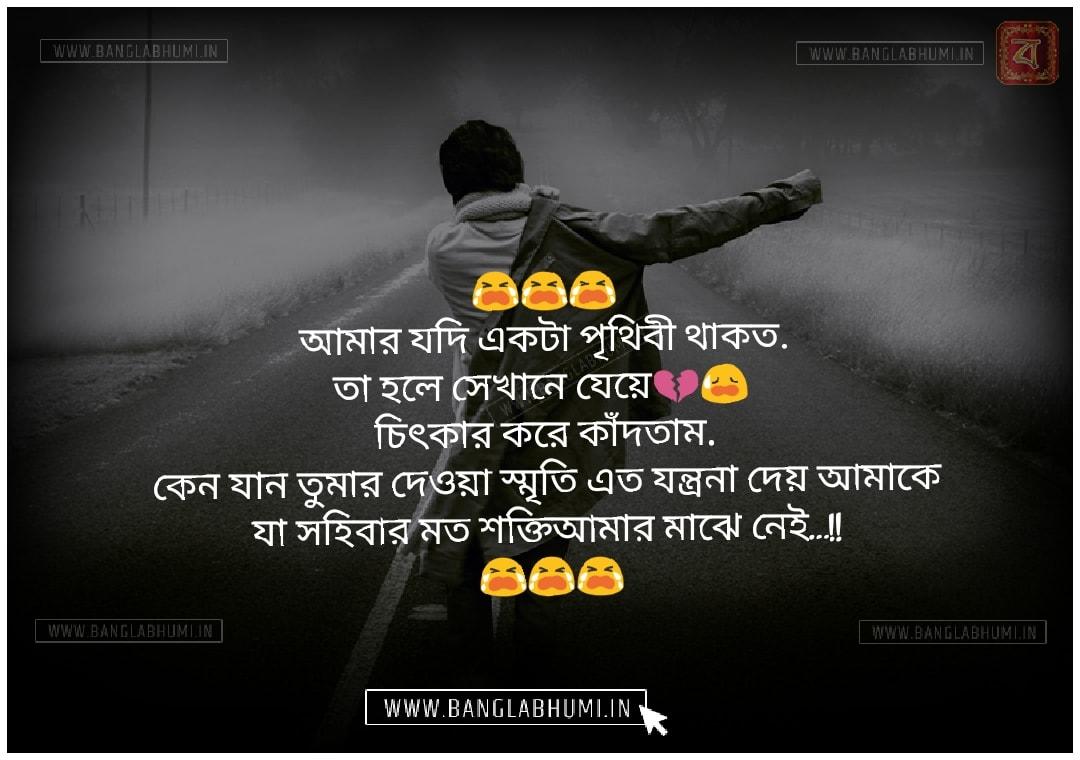 Bangla Facebook Sad Love Shayari share