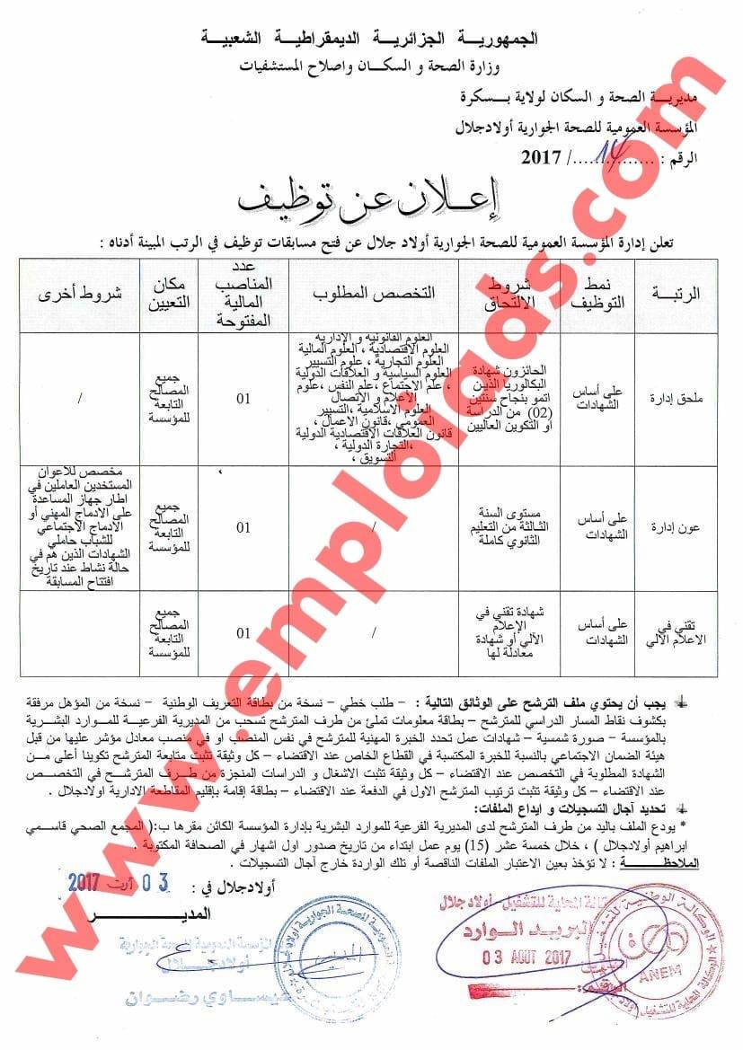 إعلان مسابقة توظيف بالمؤسسة العمومية للصحة الجوارية أولاد جلال ولاية بسكرة أوت 2017