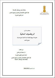 الرياضيات المالية pdf د. سامية خرخاش، محاضرات رياضيات مالية ، رياضة مالية