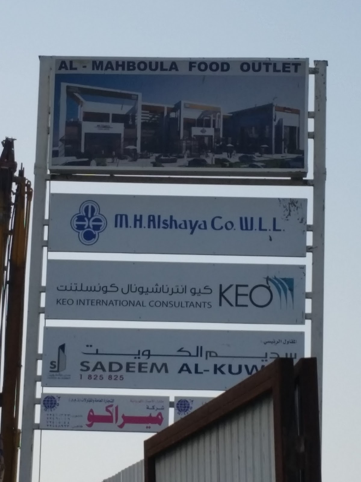 title>Al Mahboula Land from Al Shaya | Life in Kuwait