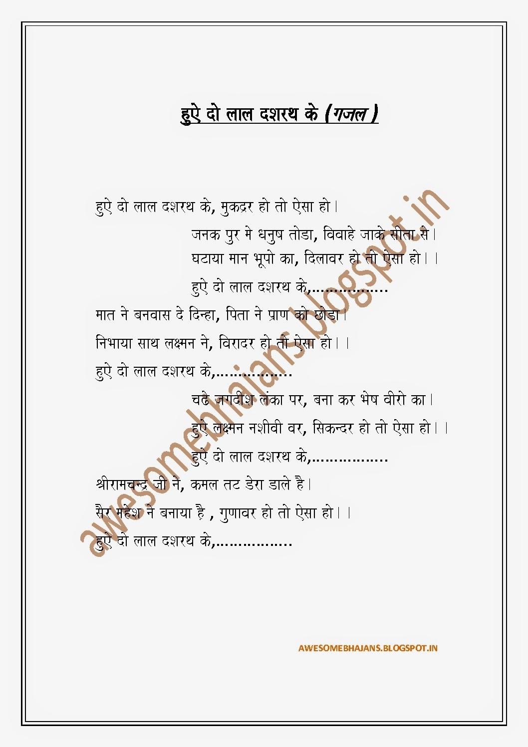 Awesome bhajans huye 2 huye 2 lal dasrath ke gajal thecheapjerseys Image collections