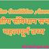 भारतीय संविधान सभा : महत्वपूर्ण तथ्य